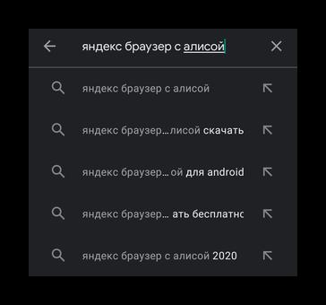 Поиск Яндекса с Алисой