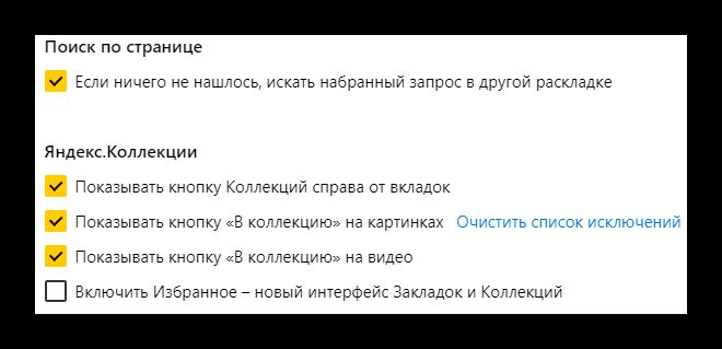 Поиск по странице и Яндекс коллекции