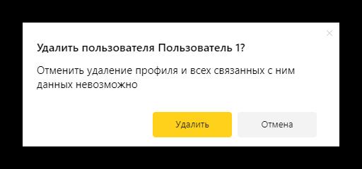 Полное удаление пользователя