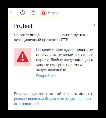 Предупреждение об опасном протоколе