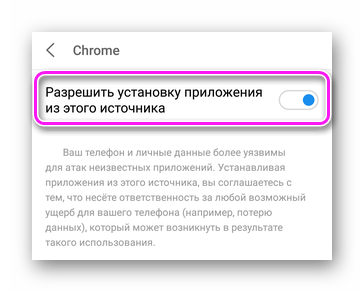 Разрешение устанавливать приложения из неизвестных источников