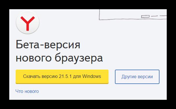 Скачать Yandex.Browser Beta для Windows