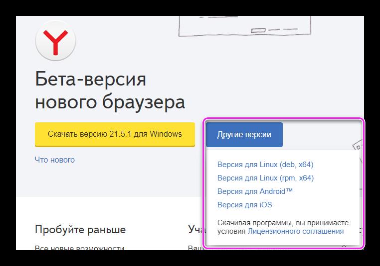Скачать Yandex.Browser Beta для других платформ