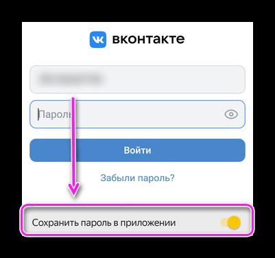 Сохранение пароля в мобильной версии Яндекса
