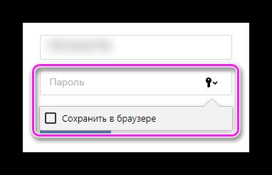 Сохранение учетной записи в браузере
