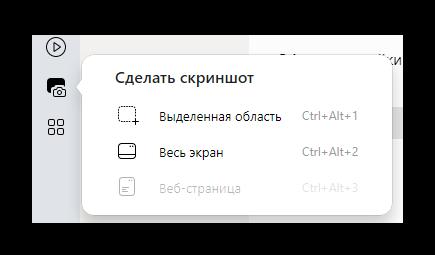 Создание скриншота в Яндекс.Браузере Бета
