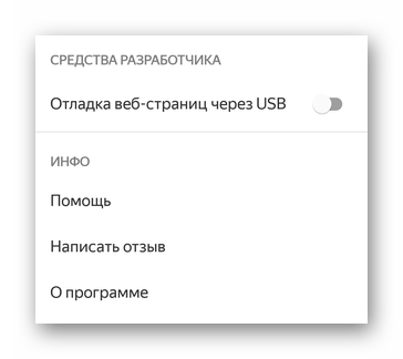 Средства разработчика и информация