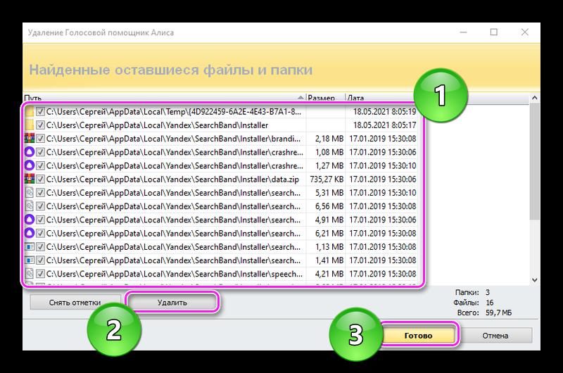 Удаление файлов оставшихся после голосового помощника Алисы