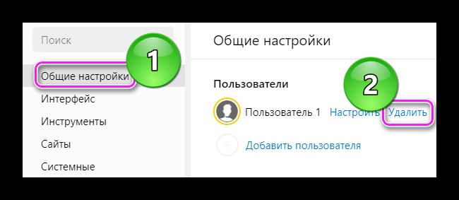 Удаление учетной записи с Яндекс Браузера