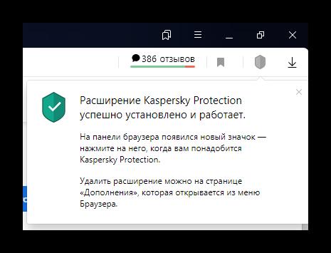 Успешная установка Защиты Касперского