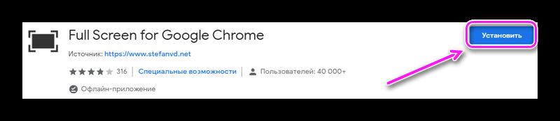 Установка Full Screen for Google Chrome