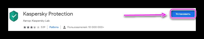 Установка Kaspersky Protection