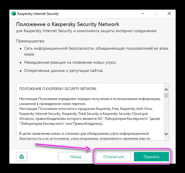 Установка Kaspersky Security Network