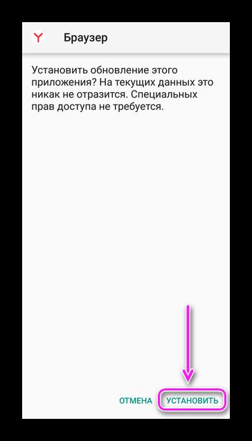 Установка Яндекс Браузер Альфа из апк