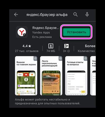 Установка Yandex.Browser Alpha