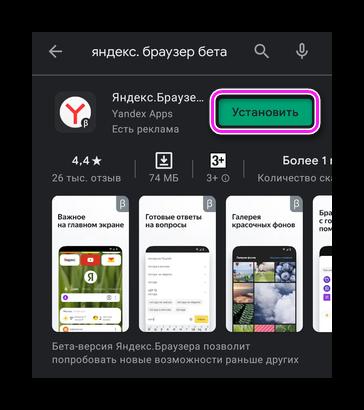 Установка Yandex.Browser Beta