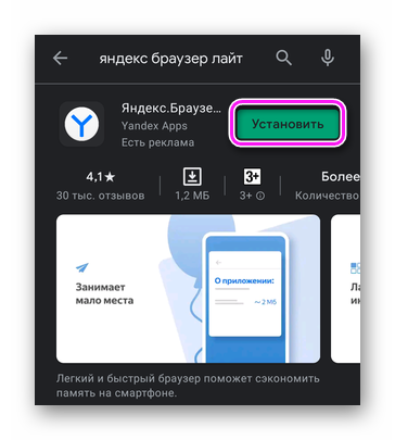Установка Yandex.Browser Lite