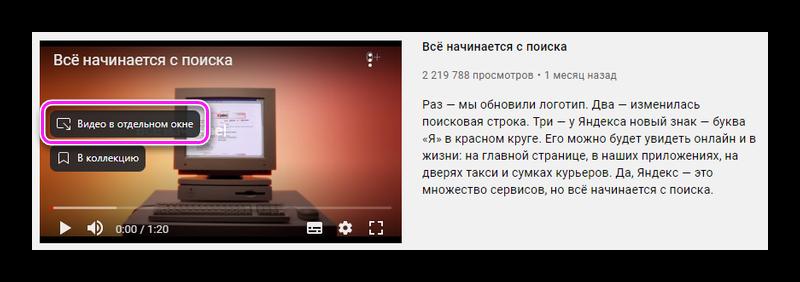 Видео в отдельном окне