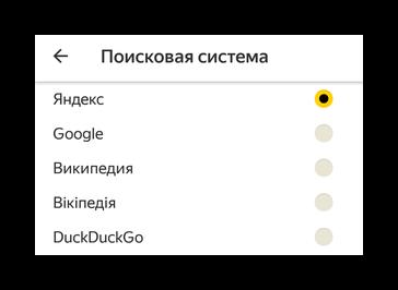 Выбор поисковой системы на смартфоне