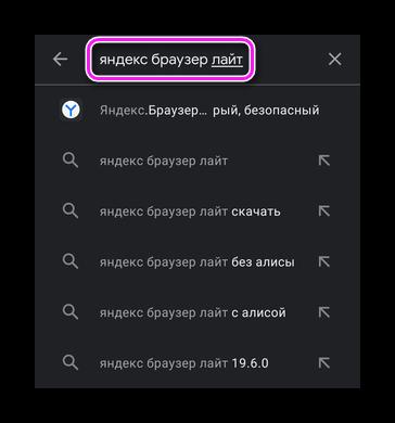Яндекс Браузер Лайт в поиске