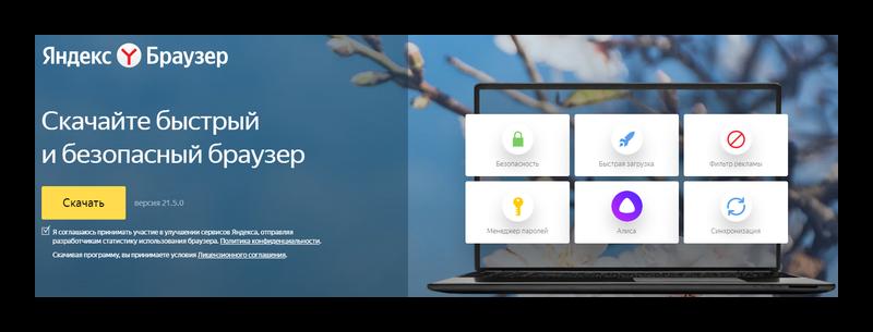 Яндекс Браузер для Windows