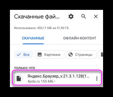 Яндекс Браузер в списке загруженных