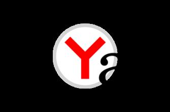 Яндекс браузер альфа