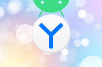 Яндекс.Браузер Лайт для Андроид