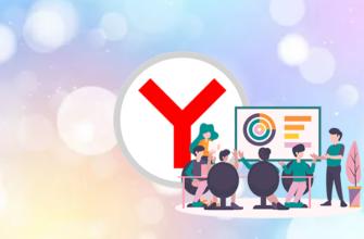 Яндекс.Браузер для организаций