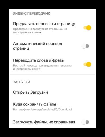 Яндекс.Переводчик, загрузки