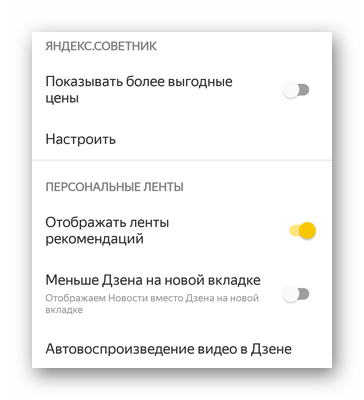 Яндекс.Советник, персональные ленты
