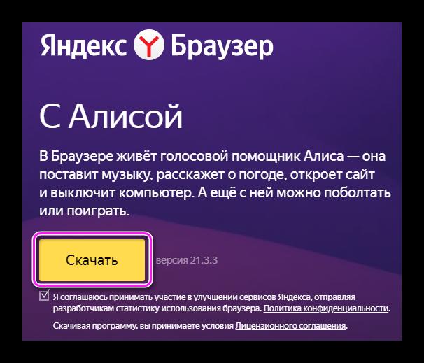 Загрузка Яндекс.Браузера с Алисой
