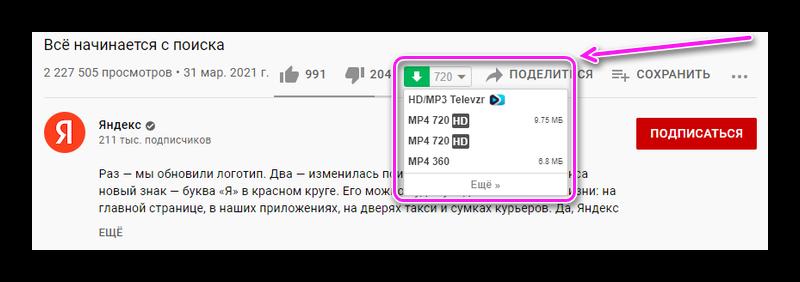 Загрузка ролика с YouTube