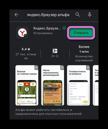 Запуск Yandex.Browser Alpha
