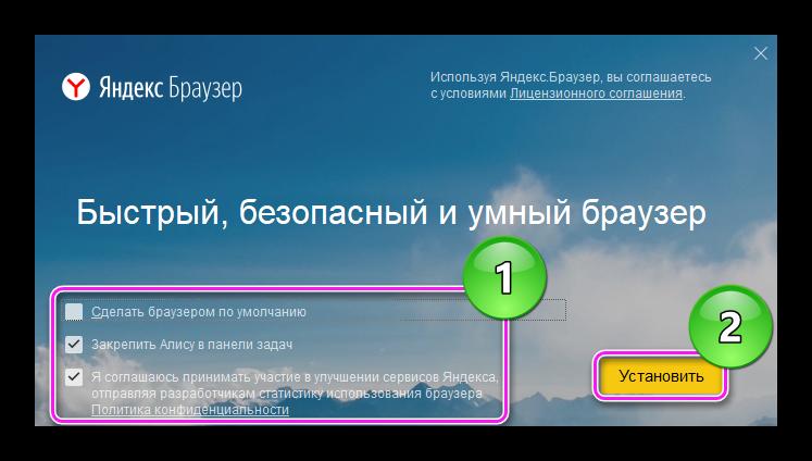 Запуск установки Яндекс.Браузер Бета