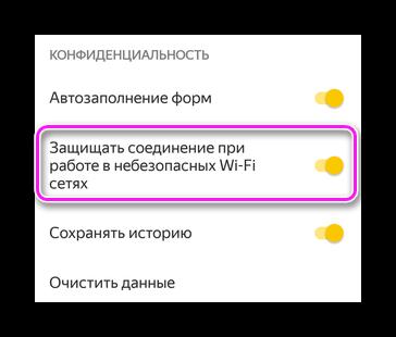 Защищать соединение при работе в небезопасных Wi-Fi сетях