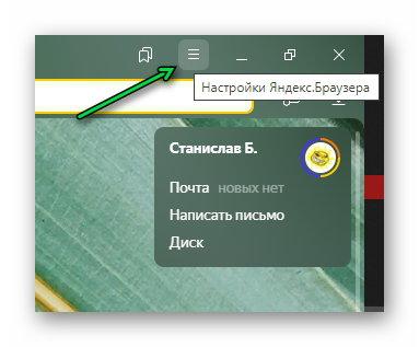 главное системное меню браузера