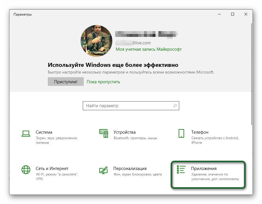 открываем приложения в параметрах windows 10