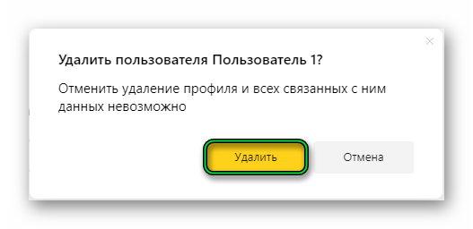 удаление пользователя
