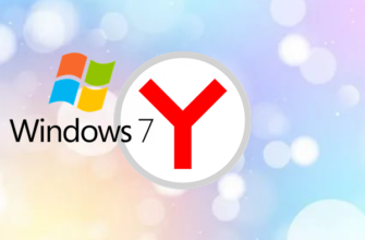яндекс браузер для виндовс 7