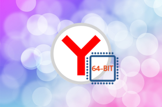 яндекс.браузер 64 бита