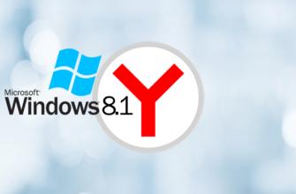 яндекс.браузер для windows 8