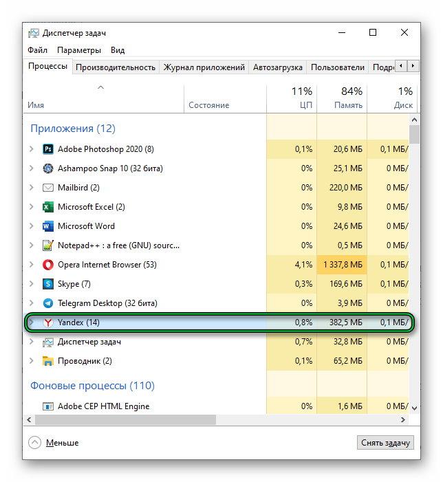 загрузка операвтивной памяти яндекс браузером