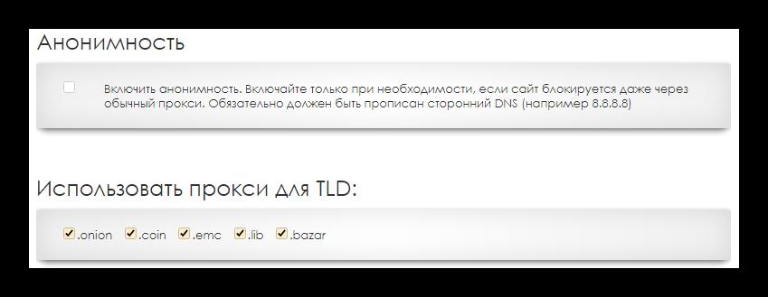Анонимность и прокси для TLD