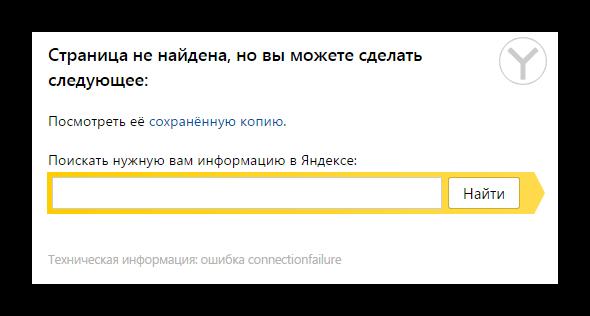 Connectionfailure