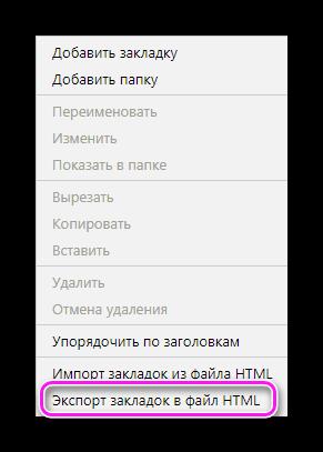 Экспорт заклдок в файл HTML