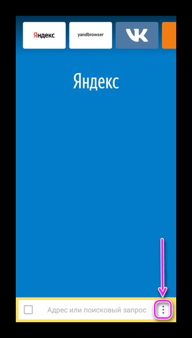 Еще в Яндекс Лайт