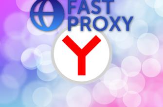 Fast Proxy для Яндекс Браузера