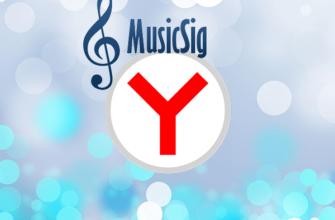 MusicSig для Яндекс.Браузера