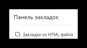 Папка с закладками из HTML-файла